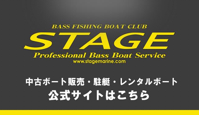 バスフィッシングボートクラブSTAGE公式サイト