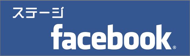 ステージ Facebook