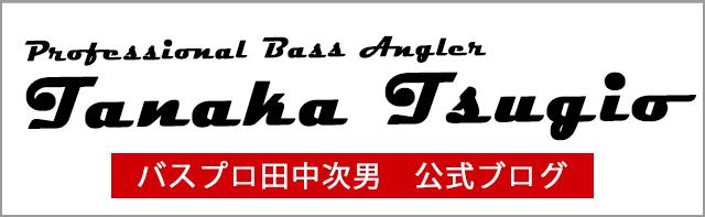 バスプロ田中次男 公式ブログ