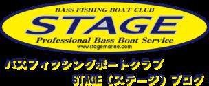 琵琶湖バスフィッシングボートクラブステージ