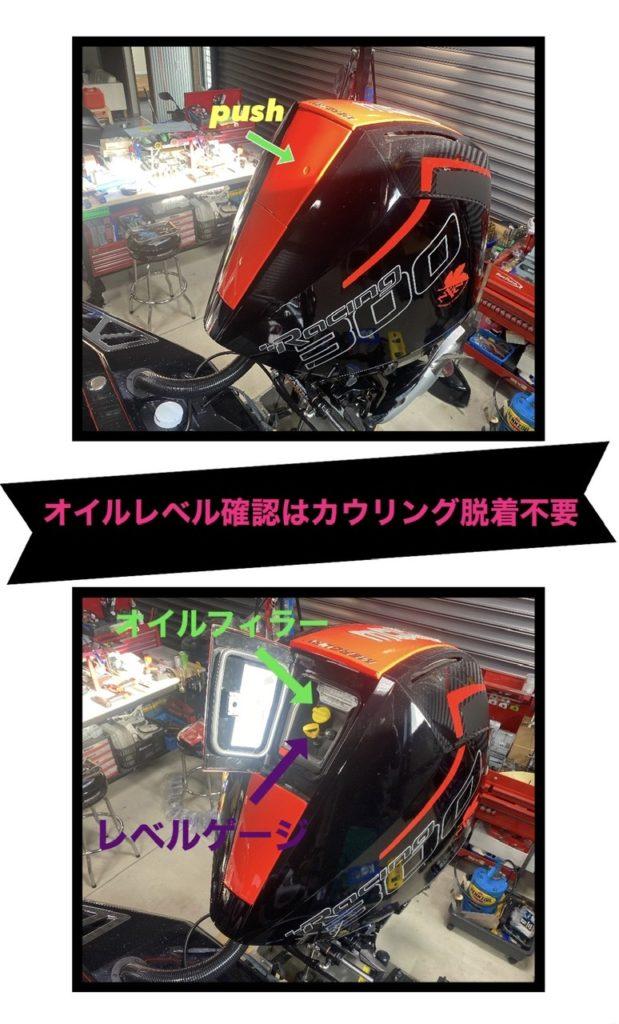 マーキュリーレーシング300R