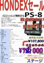 ホンデックス PS-8 特価