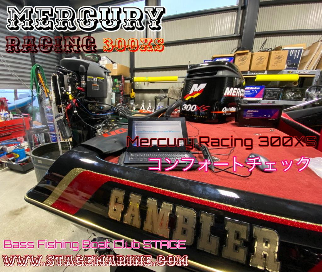 マーキュリーレーシング300xs