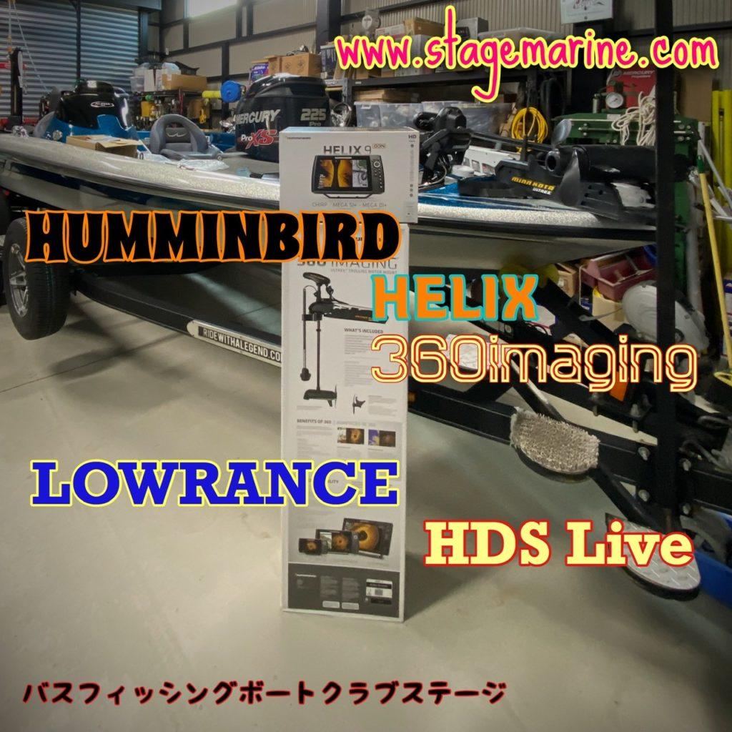 ハミンバード 360imaging